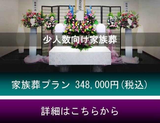 家族葬での葬儀が安いと評判の葬儀社といえば「格安葬儀の葬優社」です。式場使用料・火葬料金込みの格安家族葬プランをご提案しております。葬優社で安く家族葬をしませんか!
