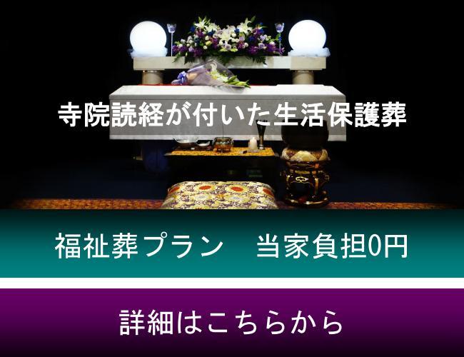 大阪市で生活保護の方の葬儀プランです。当家様の葬儀料金の負担なしで行える福祉葬儀プランのご紹介です。大阪市西成区の葬儀社「葬優社」は大阪市の生活保護の葬儀をサポートする葬儀会社です。