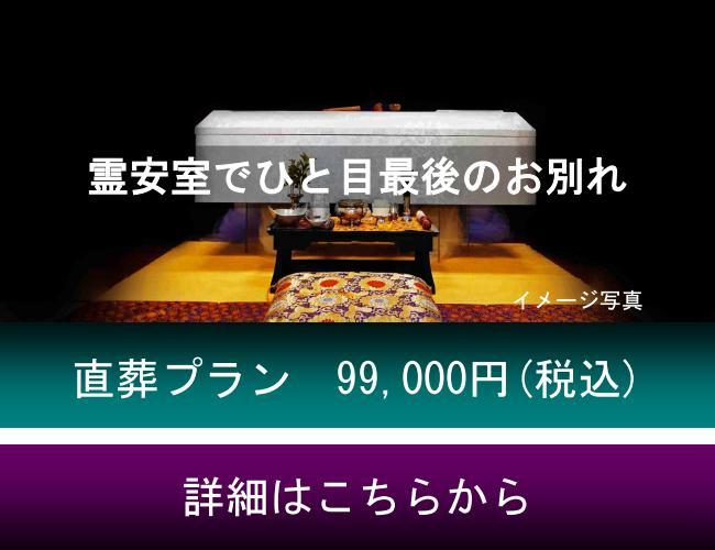 直葬(火葬のみ)とは安く火葬のみ行う葬儀プランのことです。葬優社の直葬プランの特徴は「火葬に必要なものがすべて揃って総額99000円の火葬費用となります。追加料金は火葬料金10000円のみで火葬可能となります・