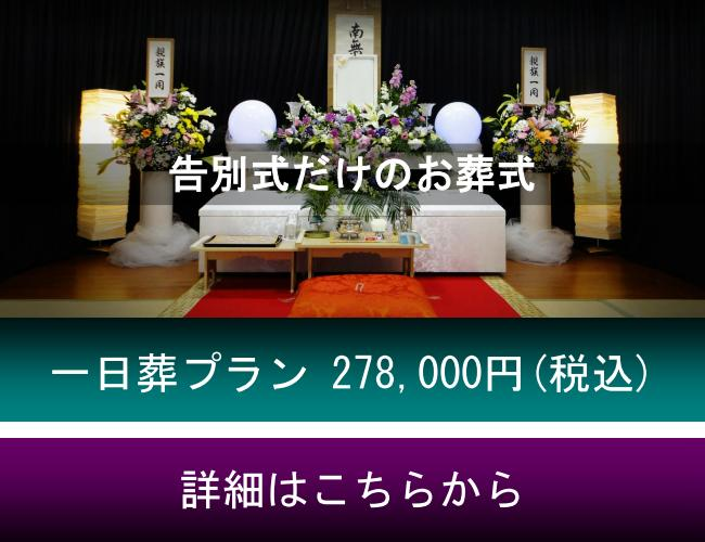 一日葬は通夜なし告別式だけおこなう葬儀形式のことです。葬優社がご提案する一日葬儀プランは大阪市営式場を利用した格安一日葬プランになります。料金を抑えて一日葬での葬儀をお考えなら葬優社にお任せ下さい。