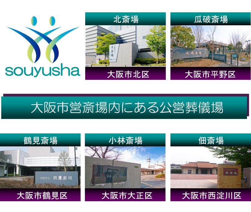大阪市立斎場・公営斎場のご紹介です。