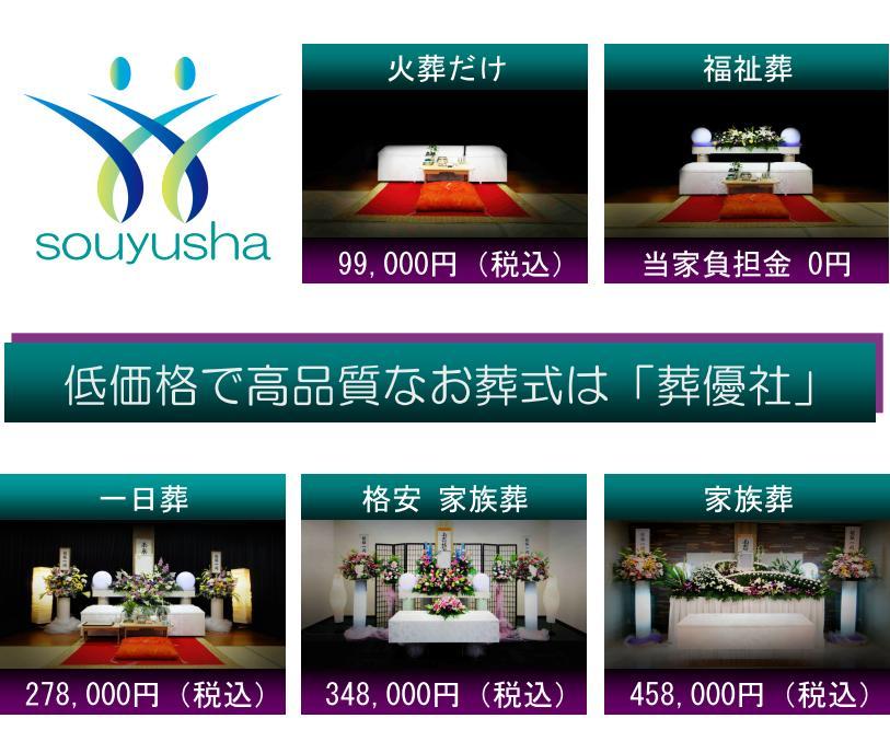 大阪で家族葬をお考えなら葬優社