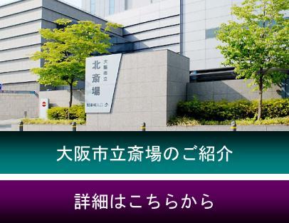 大阪市立斎場
