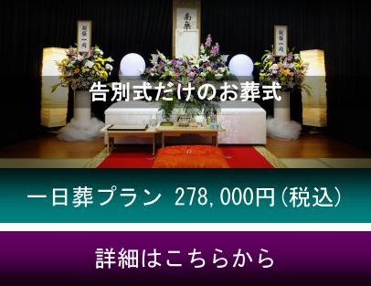 葬儀 1日葬