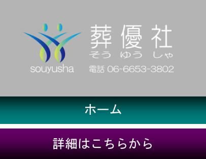 大阪市西成区の格安葬儀社「葬優社」