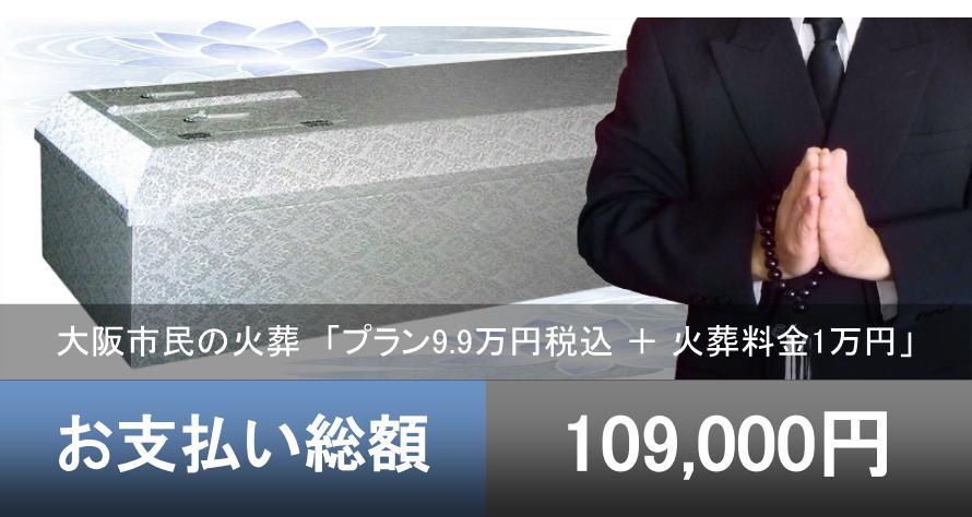 大阪府茨木市より火葬依頼をいただきました